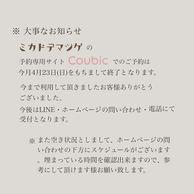 予約専用サイト【coubic】終了のお知らせ