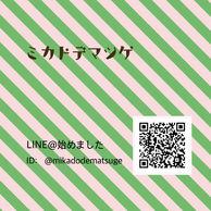 Line@はじめました。ご予約等にご利用くださいませ。