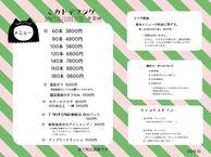 2019.10.1~ メニューおよび料金等のお知らせ(重要)
