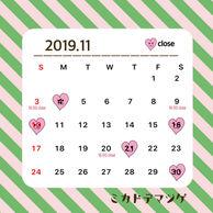 2019年11月 店休日のお知らせ