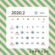 2020年2月 店休日のお知らせ
