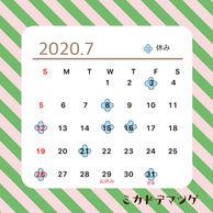 2020年7月 店休日のお知らせ